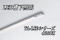 DNライティング LED棚ライト 【282mmタイプ 白色4200K】※受注品 電源送り不可 TA-LED282LW