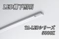 DNライティング LED棚ライト 【1738mmタイプ 昼白色5000K】※受注品TA-LED1738N