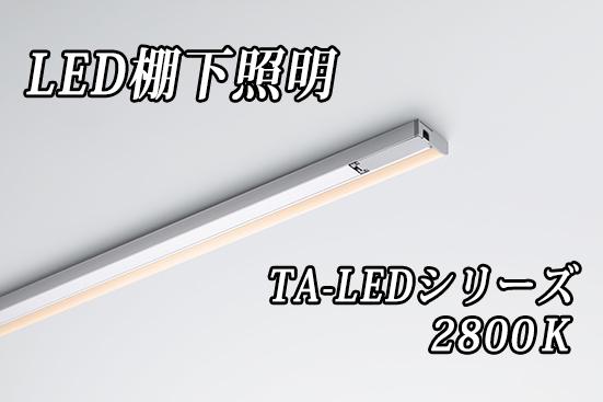 DNライティング LED棚ライト 【1738mmタイプ 電球色2800K】※受注品TA-LED1738L28