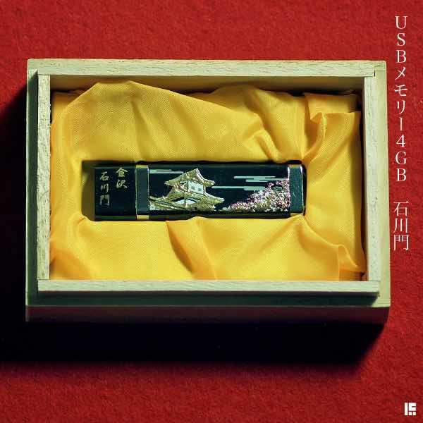 【送料無料】USBメモリ 選べる9種類 4GB≪1~3営業日で出荷≫ ( 漆芸 名入れ可 フラッシュメモリ 4GB ストレージ 日本 お土産 山中漆器 )
