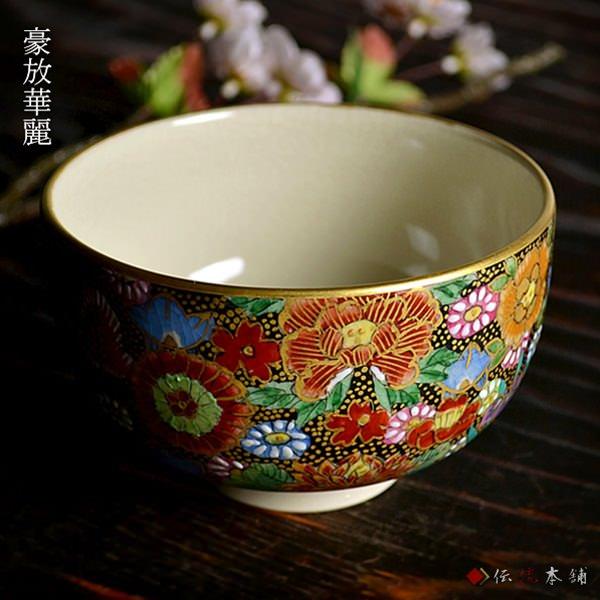 抹茶碗本金花詰