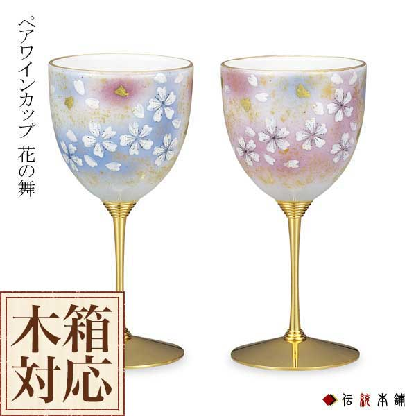 【九谷焼 】 ワインカップ 花の舞 ペア ≪送料無料/1~3営業日で出荷≫