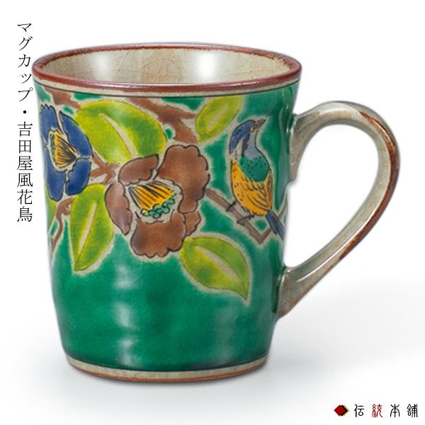 【九谷焼 】 マグカップ 吉田屋風花鳥 ≪1営業日で出荷≫