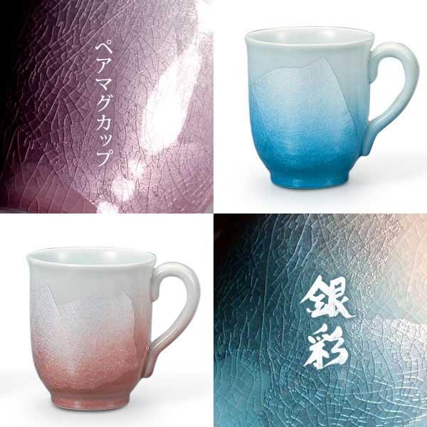 【九谷焼 】 マグカップ 銀彩 ペア ≪1~3営業日で出荷≫