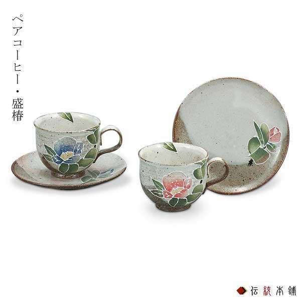 【九谷焼 】 コーヒーカップ 盛椿 ペア ≪送料無料/1~3営業日で出荷≫