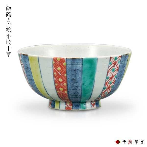 【九谷焼 】 飯碗 色絵小紋十草 ≪1~3営業日で出荷≫