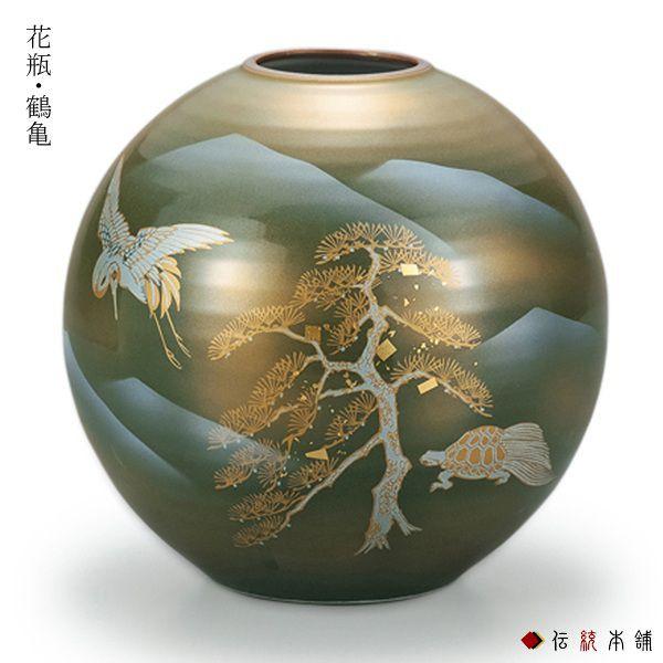 【九谷焼 】 花瓶 鶴亀 7号 ≪送料無料/1営業日で出荷≫