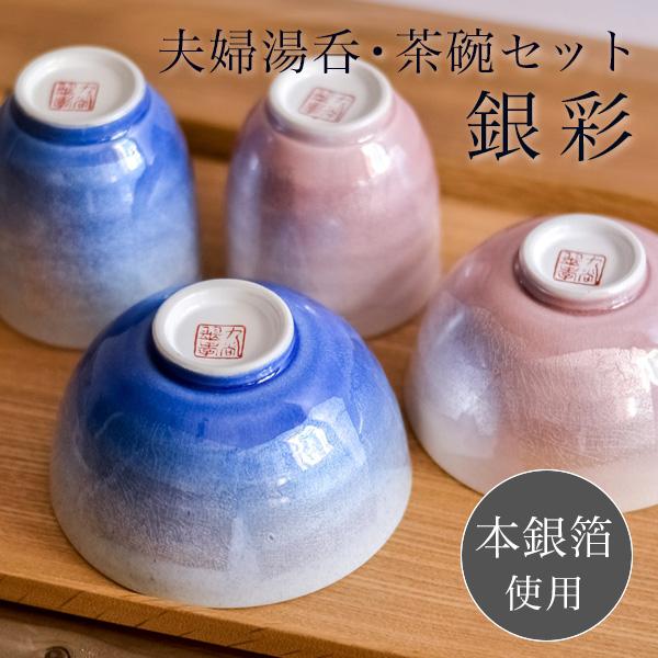 【九谷焼 】 夫婦茶碗 夫婦湯呑み 銀彩 セット ≪送料無料/売り切れました≫