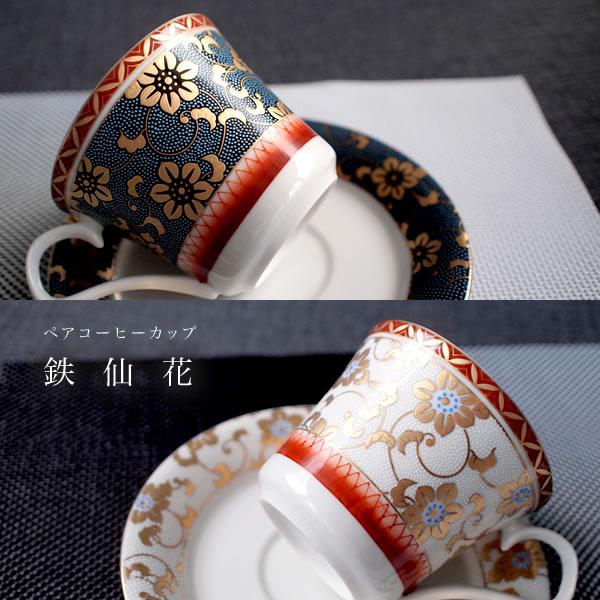 【九谷焼 】 コーヒーカップ 鉄仙花 ペア ≪送料無料/1~3営業日で出荷≫