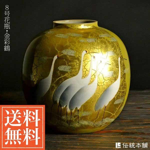【九谷焼 】 花瓶 金箔鶴 8号 ≪送料無料/1~3営業日で出荷≫