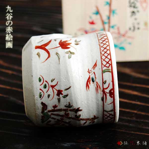 色いろカップ 赤絵 / 焼酎グラス ビアカップ ビールグラス 九谷焼  ≪!メーカー直送品!通常即日発送≫