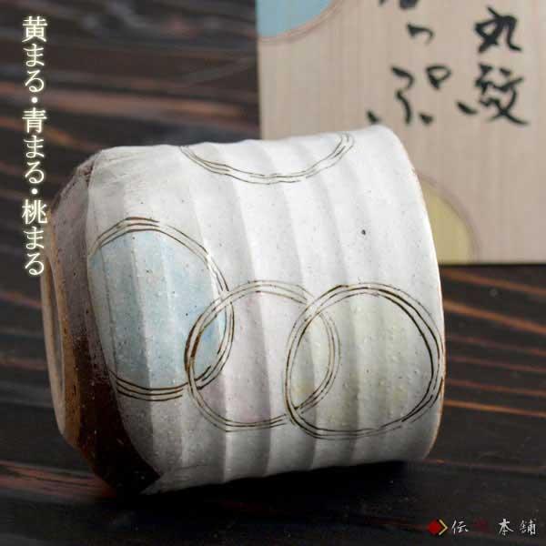 色いろカップ 丸紋 / 焼酎グラス ビアカップ ビールグラス 九谷焼  ≪!メーカー直送品!通常即日発送≫