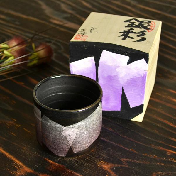 【九谷焼 】 色いろカップ 銀彩 京紫色 ≪13時まで即日出荷≫