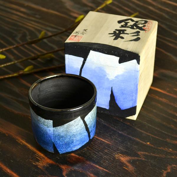 【九谷焼 】 色いろカップ 銀彩 青色 ≪13時まで即日出荷≫