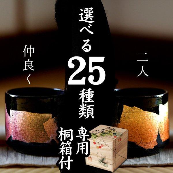 【九谷焼 】 色いろカップ 選べる 全25種 ペア ≪送料無料/13時まで即日出荷≫