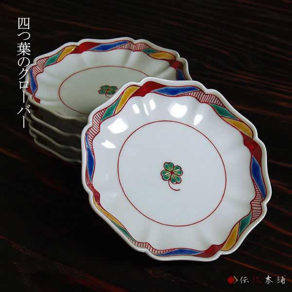 【九谷焼 】 皿揃 四つ葉のクローバー 5.5号 ≪送料無料/1~3営業日で出荷≫
