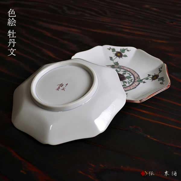 【九谷焼 】 皿揃 色絵牡丹文 5号 ≪送料無料/1~3営業日で出荷≫