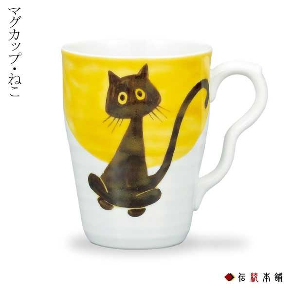 【九谷焼 】 マグカップ ねこ ≪1~3営業日で出荷≫