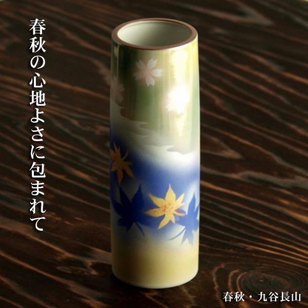 【九谷焼 】 花瓶 春秋 8号 ≪1~3営業日で出荷≫