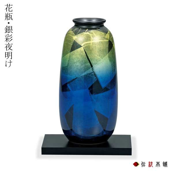 【九谷焼 】 花瓶 銀彩夜明け 8号 ≪送料無料/1~3営業日で出荷≫