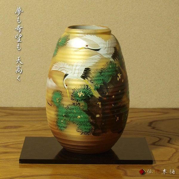 【九谷焼 】 花瓶 松に鶴 8号 ≪送料無料/1~3営業日で出荷≫