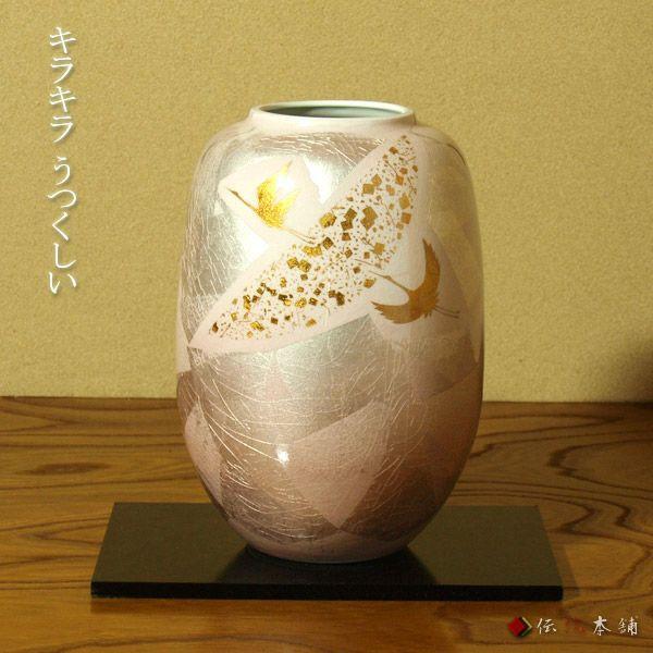【九谷焼 】 花瓶 銀彩鶴 8号 ≪送料無料/1~3営業日で出荷≫
