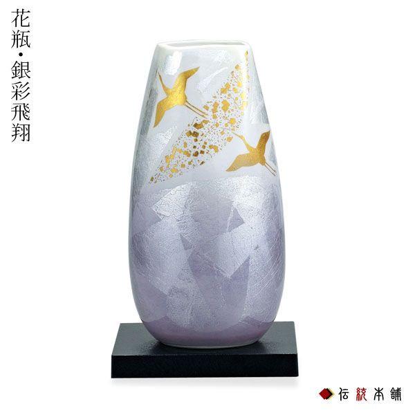 【九谷焼 】 花瓶 銀彩飛翔 10号 ≪送料無料/1~3営業日で出荷≫