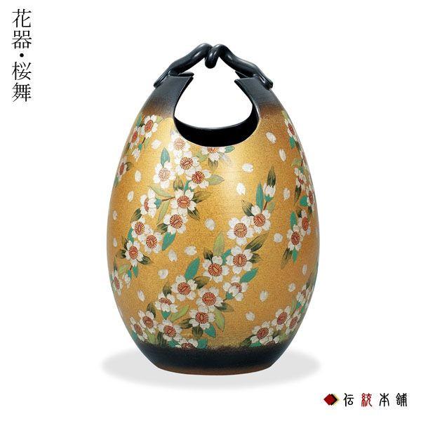 【九谷焼 】 花器 桜舞 10号 ≪送料無料/1~3営業日で出荷≫