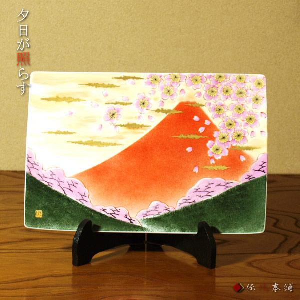 【九谷焼 】 飾皿 富士に桜 10号 ≪送料無料/1~3営業日で出荷≫