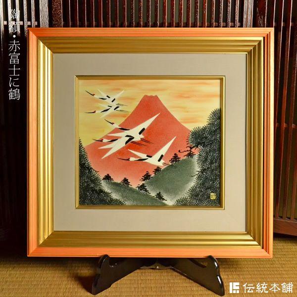 【九谷焼 】 陶額 赤富士に鶴 ≪送料無料/1~3営業日で出荷≫