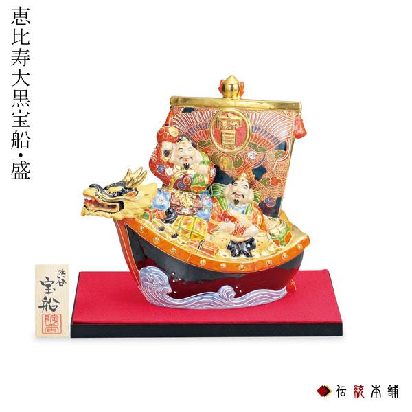 【九谷焼 】 恵比寿大黒宝船 盛 8.5号 ≪送料無料/売り切れました≫