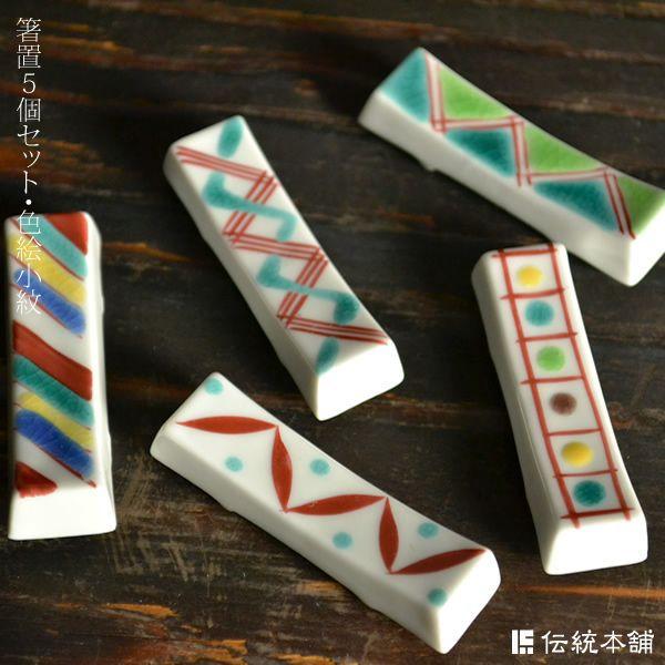 【九谷焼 】 箸置 色絵小紋 5個セット ≪1~3営業日で出荷≫