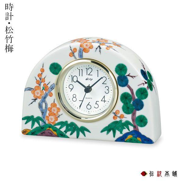 【九谷焼 】 時計 松竹梅 ≪送料無料/1~3営業日で出荷≫