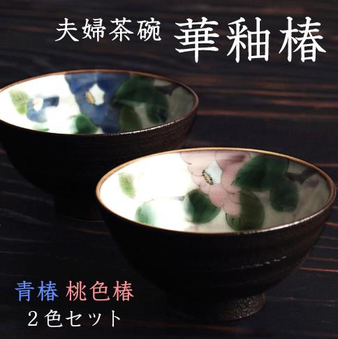 【九谷焼 】 夫婦茶碗 華釉椿 ≪送料無料/13時まで即日出荷≫