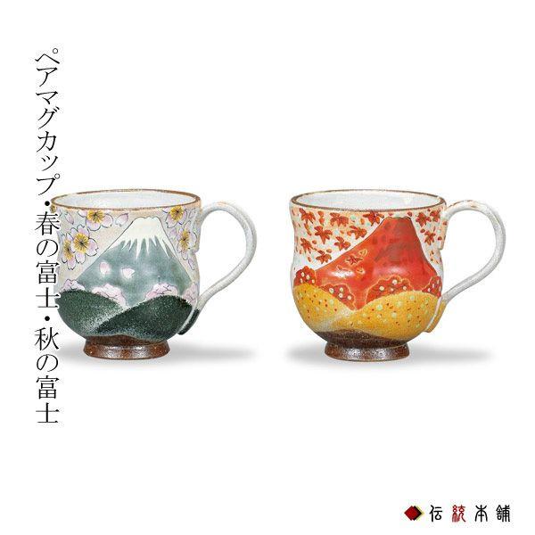 【九谷焼 】 マグカップ 春の富士/秋の富士 ペア ≪送料無料/1~3営業日で出荷≫