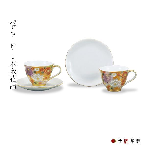【九谷焼 】 コーヒーカップ 本金花詰 ペア ≪送料無料/1~3営業日で出荷≫