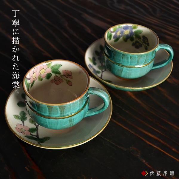 【九谷焼 】 コーヒーカップ 海棠 ペア ≪送料無料/1~3営業日で出荷≫