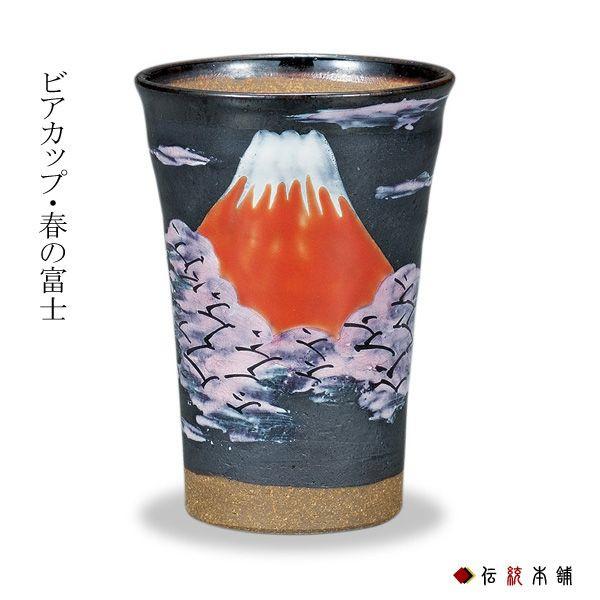 【九谷焼 】 ビアカップ 春の富士 ≪1~3営業日で出荷≫