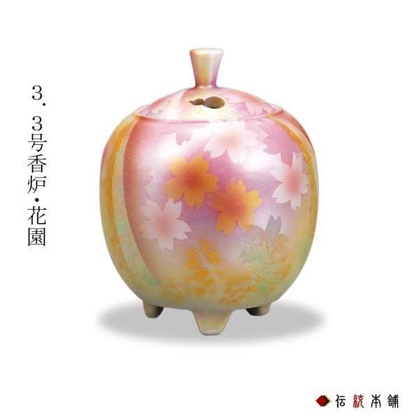 【九谷焼 】 香炉 花園 3.3号 ≪送料無料/1~3営業日で出荷≫