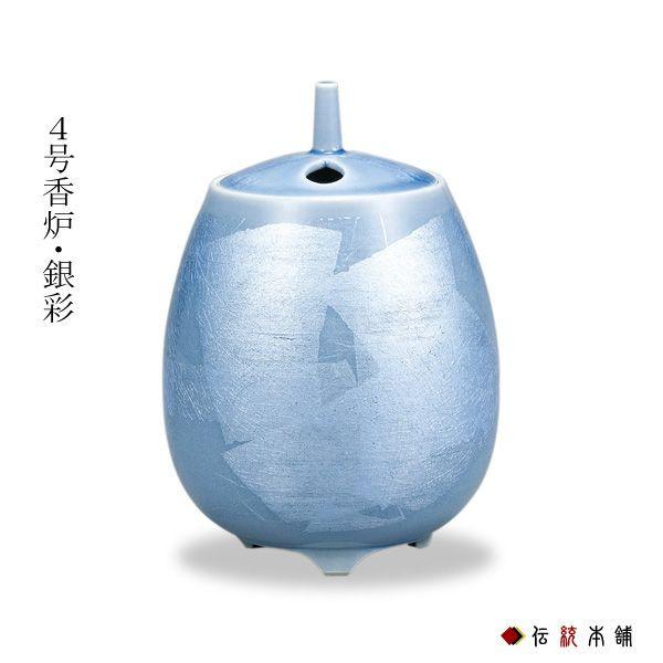 【九谷焼 】 香炉 銀彩 4号 ≪送料無料/1~3営業日で出荷≫