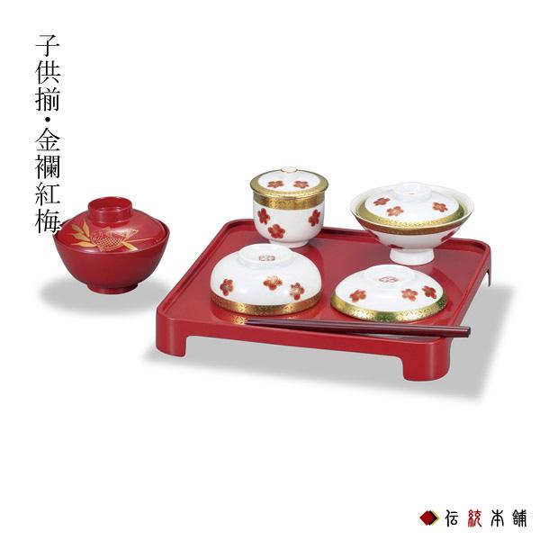 【九谷焼 】 子供食器セット 金襴紅梅 ≪送料無料/1~3営業日で出荷≫