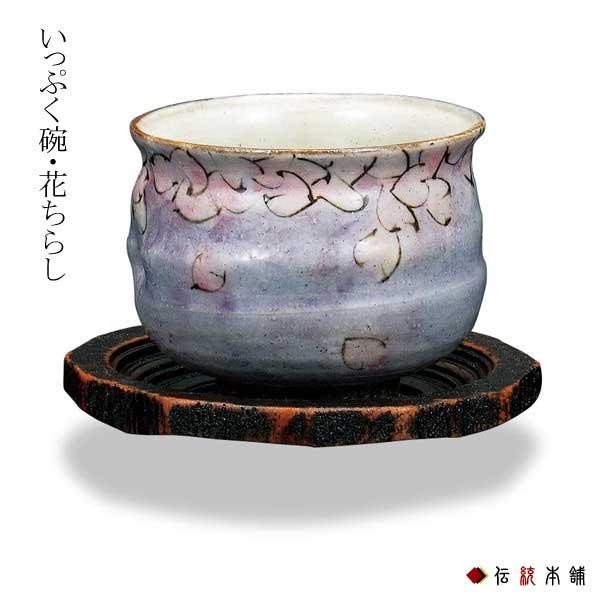 【九谷焼 】 いっぷく碗 花ちらし ≪1~3営業日で出荷≫