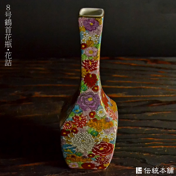 【九谷焼 】 鶴首花瓶 花詰 8号 ≪送料無料/1~3営業日で出荷≫
