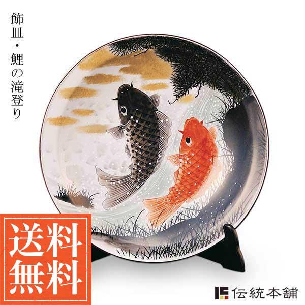 【九谷焼 】 飾皿 鯉の滝登り 10号 ≪送料無料/1~3営業日で出荷≫