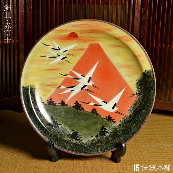 【九谷焼 】 飾皿 赤富士 12号 ≪送料無料/1~3営業日で出荷≫