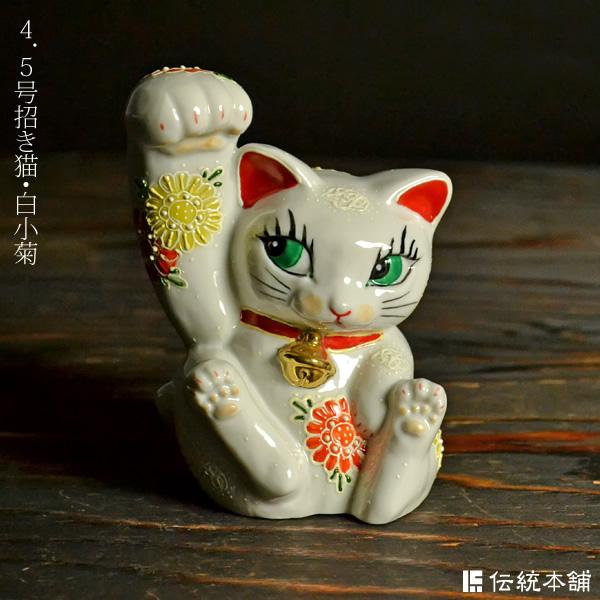 招き猫 白小菊 4.5号 / 招き猫 まねきねこ 置物 陶器 開運 九谷焼  ≪!メーカー直送品!通常1~3営業日で出荷≫