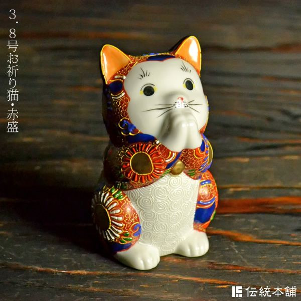 【九谷焼 】 お祈り猫 赤盛 3.8号 ≪送料無料/予約受付中!2ヶ月程で出荷≫