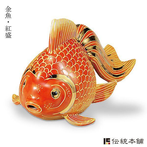 【九谷焼 】 金魚 紅盛 5.5号 ≪送料無料/売り切れました≫