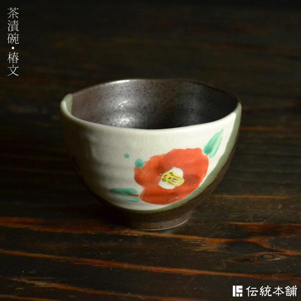 【九谷焼 】 茶漬碗 椿文 ≪1~3営業日で出荷≫