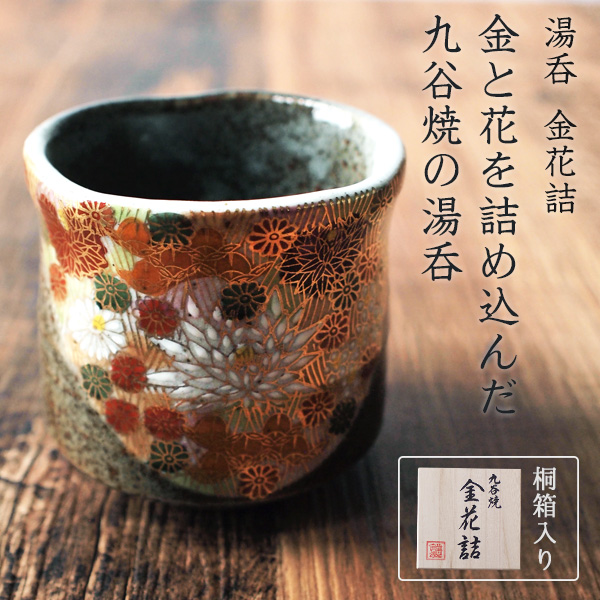 【九谷焼 】 湯呑 金花詰 専用木箱付き 1個 ≪送料無料/13時まで即日出荷≫